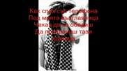 Xplist - За Нея [ Текст ]