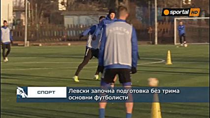 Левски започна подготовка без трима основни футболисти