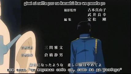 [lazysubs] Fullmetal Alchemist - 1 Opening - Hq