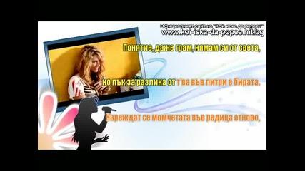 Kesha - Tik tok ( Кеша - Тик - так ) - Част 1