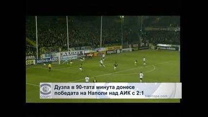 """Дузпа в 90-тата минута донесе победата на """"Наполи"""" над """"АИК"""" с 2:1"""
