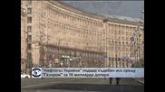 """""""Нафтогаз"""" подаде съдебен иск срещу """"Газпром"""" за 16 млрд. долара"""