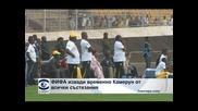 ФИФА извади временно Камерун от всички състезания