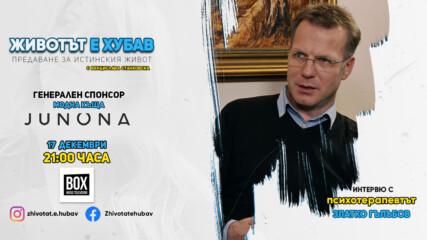 """Гледайте психотерапевтът Златко Гълъбов - """"Животът е хубав"""" 17.12.2020 от 21:00ч. по BOX TV"""