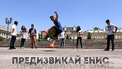 Виж кой надигра Енис Тодоров! Street freestyle