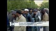 Италия иска помощ от ЕС за справяне с имигрантската вълна от Тунис