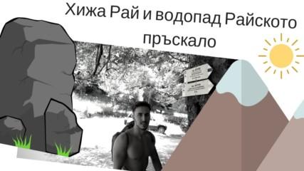 Райското пръскало и Хижа Рай - Овце крави и още..(Travel Vlog)
