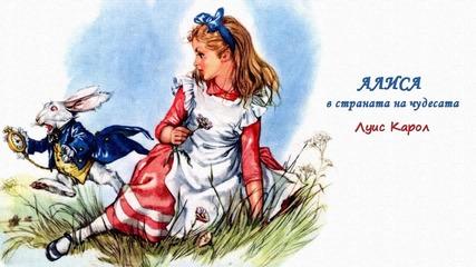 Алиса В Страната На Чудесата - Аудио Приказка 1974