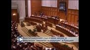 Конституцонният съд на Румъния отхвърли закон, който разширява имунитета на депутатите и срещу обвинения в корупция