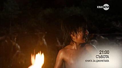 """""""Книга за джунглата"""" на 26 юни, събота от 21.00 ч. по KINO NOVA"""