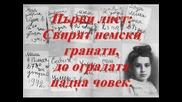 Белоруската Гара - Дневник На Таня Савичева.