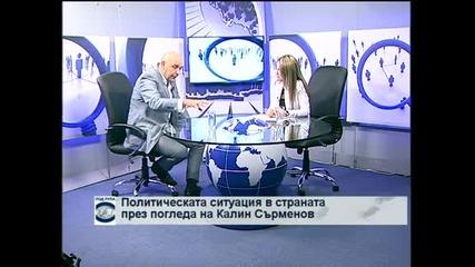 Калин Сърменов: Ситуацията в България е абсурдна
