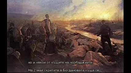 Баташкото клане-не забравяйте жертвите за България!!!