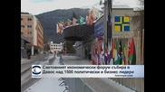 Открива се Световният икономически форум в Давос