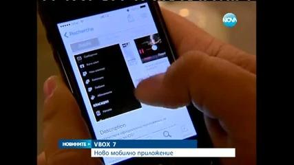 Новините на Нова в мобилното приложение на Vbox7