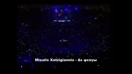 Mixalis Xatzigiannis- De Fevgo бг превод