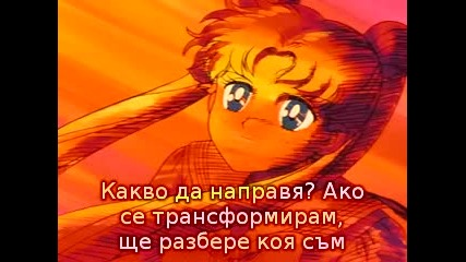 Sailor Moon - Епизод 34 Bg Sub