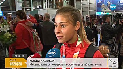 Медалистите ни от младежката олимпиада се завърнаха у нас