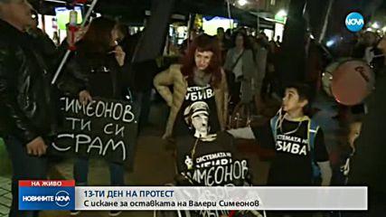 Пореден ден на протести на майките на деца с увреждания
