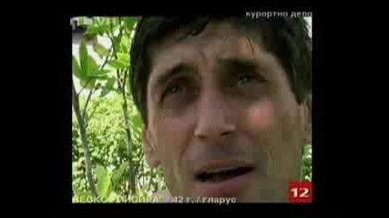 Веско Мисира