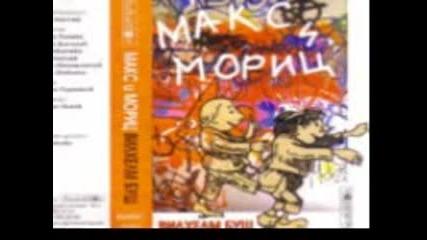 Макс и Мориц ( Аудио драматизация по Вилхелм Буш )
