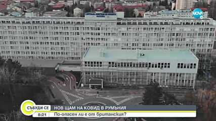 По-опасна ли е новата мутация на коронавируса, установена в Румъния