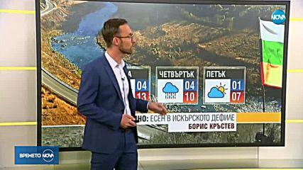Прогноза за времето (14.11.2018 - сутрешна)