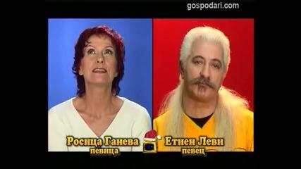 Блиц - Росица Ганева и  Етиен Леви