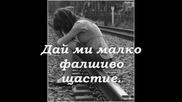 Превод Hristos Menidiatis - Fonakse mou sagapo
