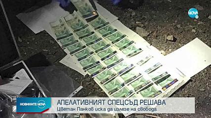 """Гледат мярката на бившия зам.-шеф на отдел """"Наркотици"""" в ГДБОП"""