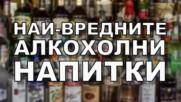 Най-вредните алкохолни напитки