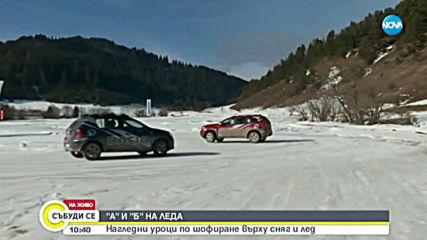 Как да шофираме на ледена писта?