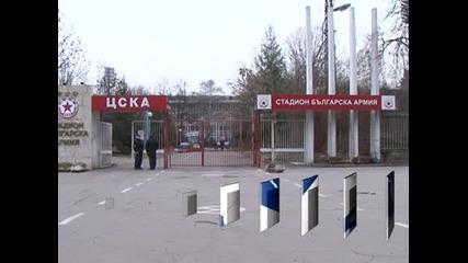ЦСКА може да бъде изваден от
