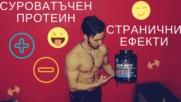 Питай Кехайов ep.24 | Суроватъчен протеин | Странични ефекти