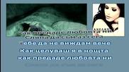 Анелия - Как предаде любовта ни / Инструментал / ,2005