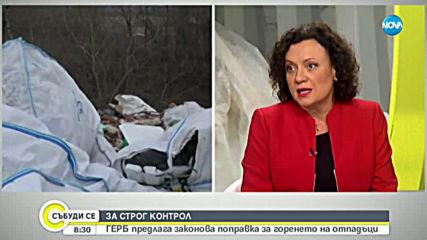 Ивелина Василева: Контролът е ключов за борбата с отпадъците