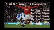 Бербатов покорява света 1 - ва част (ман Юнайтед)