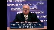 Проф. Вучков - Най - Големия Абсурд