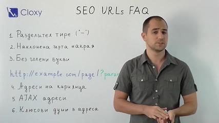 Оптимизация на Url адреси за търсачките (seo)