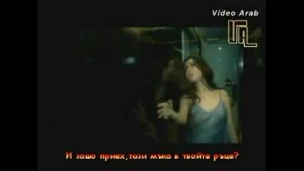 Nanacy Ajram - Enta Eeh С Бг Субтитри