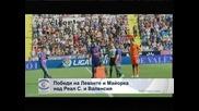 """Победи на """"Леванте"""" и """"Майорка"""" над """"Реал"""" (С.) и """"Валенсия"""""""