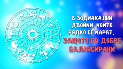 8 зодиакални двойки, които рядко се карат, защото са добре балансирани