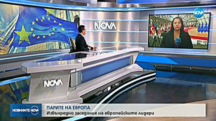 Новините на NOVA (20.02.2020 - обедна емисия)