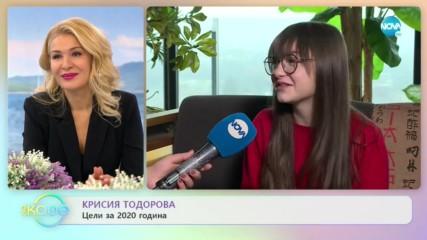 Крисия Тодорова: Кога момичетата започват да имат връзки с момчета?