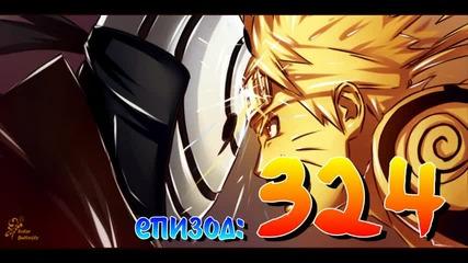 Naruto Shippuuden 324 [bg Sub] Високо Качество
