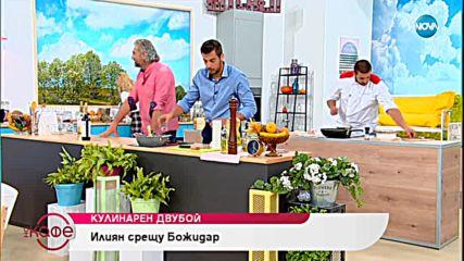 Божидар и Илиян в кулинарно съревнование - На кафе (20.09.2018)