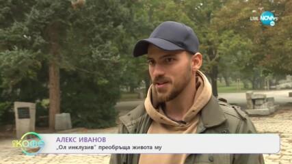 """Алекс Иванов: """"Ол инклузив"""" преобръща живота му - """"На кафе"""" (20.11.2020)"""