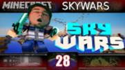 Minecraft Sky Wars в Hypixel - GONE WRONG Minigame