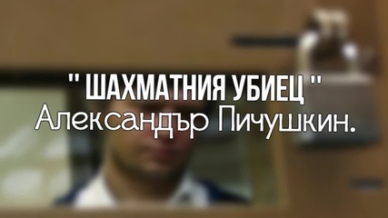Шахматния убиец - Александър Пичушкин