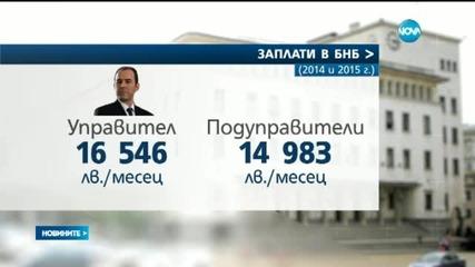 17 000 лв. – заплатата на Искров като шеф на БНБ